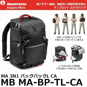マンフロット MB MA-BP-TL-CA MA 3N1バックパックL CA 【送料無料】 【即納】|shasinyasan