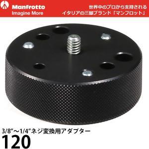 【メール便 送料無料】 マンフロット 120 3/8''〜1/4''ネジ変換用アダプター|shasinyasan