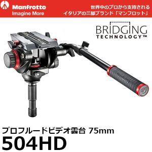 《2年延長保証付》 マンフロット 504HD プロフルードビデオ雲台 75mm 【送料無料】|shasinyasan