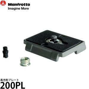 【メール便 送料無料】 マンフロット 200PL 長方形プレート 【即納】|shasinyasan