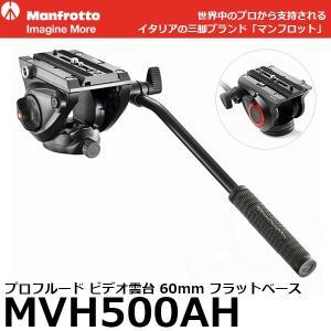《2年延長保証付》 マンフロット MVH500AH プロフルード ビデオ雲台 60mm フラットベース 【送料無料】 【即納】|shasinyasan