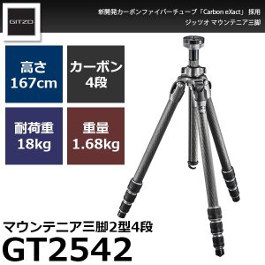 《2年延長保証付》 GITZO GT2542 マウンテニア三脚2型4段 【送料無料】【即納】|shasinyasan