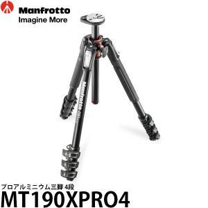 《2年延長保証付》 マンフロット MT190XPRO4 プロアルミニウム三脚 4段 【送料無料】 【即納】|shasinyasan