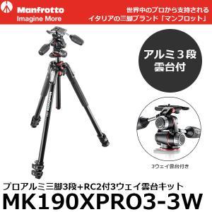 《2年延長保証付》 マンフロット MK190XPRO3-3W プロアルミニウム三脚3段+RC2付3ウ...