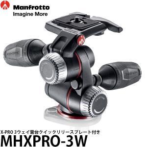 《2年延長保証付》 マンフロット MHXPRO-3W X-PRO 3ウェイ雲台クイックリリースプレート付き 【送料無料】 【即納】|shasinyasan