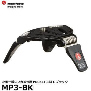 マンフロット MP3-BK POCKET三脚L ブラック 【送料無料】 【即納】