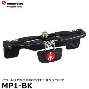 マンフロット MP1-BK POCKET三脚S ブラック 【送料無料】 【即納】|shasinyasan