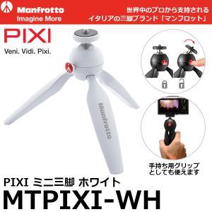 マンフロット MTPIXI-WH PIXI ミニ三脚 ホワイト 【送料無料】 【即納】