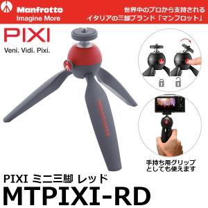 マンフロット MTPIXI-RD PIXI ミニ三脚 レッド 【送料無料】 【即納】|shasinyasan