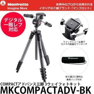 《2年延長保証付》 マンフロット MKCOMPACTADV-BK COMPACTアドバンス三脚 3ウェイフォトキット ブラック 【送料無料】 【即納】|shasinyasan