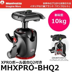 《2年延長保証付》 マンフロット MHXPRO-BHQ2 XPROボール雲台Q2付き 【送料無料】【即納】|shasinyasan