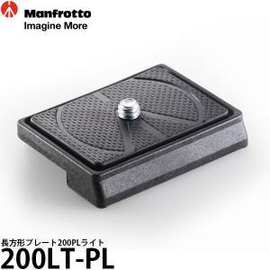 【メール便 送料無料】 マンフロット 200LT-PL 長方形プレート200PLライト 【即納】|shasinyasan