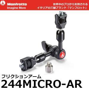 マンフロット 244MICRO-AR フリクションアーム 15cm 両サイド回転防止3/8ネジ仕様 3/8アダプター付 【送料無料】|shasinyasan