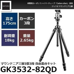 《2年延長保証付》 GITZO GK3532-82QD マウンテニア三脚GT3532+雲台GH3382QDキット 【送料無料】 【即納】 shasinyasan