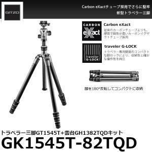 《2年延長保証付》 GITZO GK1545T-82TQD トラベラー三脚GT1545T+自由雲台GH1382TQDキット 【送料無料】 【即納】|shasinyasan