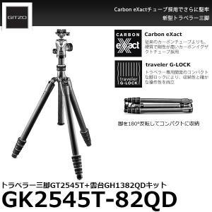 《2年延長保証付》 GITZO GK2545T-82QD トラベラー三脚GT2545T+自由雲台GH1382QDキット 【送料無料】 【即納】|shasinyasan