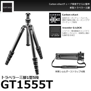 《2年延長保証付》 GITZO GT1555T トラベラー三脚 1型5段 【送料無料】 【即納】|shasinyasan