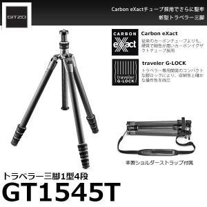 《2年延長保証付》 GITZO GT1545T トラベラー三脚 1型4段 【送料無料】 【即納】|shasinyasan