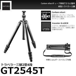 《2年延長保証付》 GITZO GT2545T トラベラー三脚 2型4段 【送料無料】 【即納】|shasinyasan