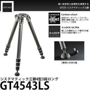 《2年延長保証付》 GITZO GT4543LS システマティック三脚4型4段ロング 【送料無料】【即納】|shasinyasan