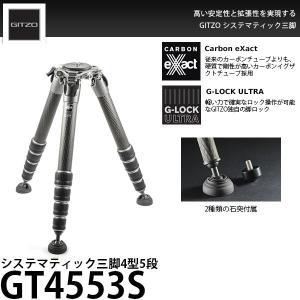 《2年延長保証付》 GITZO GT4553S システマティック三脚4型5段 【送料無料】 【即納】|shasinyasan
