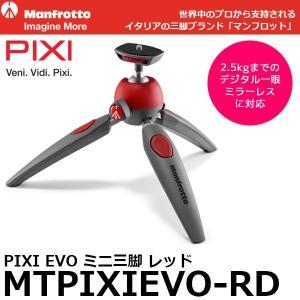 マンフロット MTPIXIEVO-RD PIXI EVO ミニ三脚 レッド 【送料無料】 【即納】