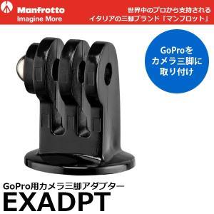 【メール便 送料無料】 マンフロット EXADPT GoPro用カメラ三脚アダプター 【即納】|shasinyasan