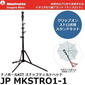 マンフロット JP MKSTRO1-1 ナノポールKIT スナップティルトヘッド 【送料無料】|shasinyasan