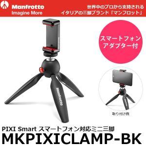 マンフロット MKPIXICLAMP-BK PIXI Smart ミニ三脚+スマートフォンアダプターセット 【送料無料】 【即納】|shasinyasan