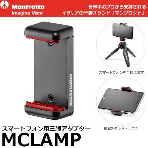 【メール便 送料無料】 マンフロット MCLAMP スマートフォン用カメラ三脚アダプター 【即納】|shasinyasan