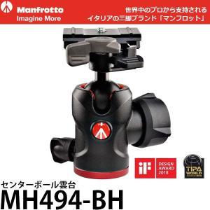 マンフロット MH494-BH センターボール雲台 【送料無料】 【即納】|shasinyasan