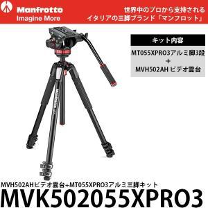 《2年延長保証付》 マンフロット MVK502055XPRO3 MVH502AHビデオ雲台+MT055XPRO3アルミ三脚キット 【送料無料】 【即納】|shasinyasan