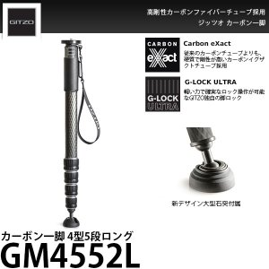 《2年延長保証付》 GITZO GM4552L カーボン一脚4型5段ロング 【送料無料】 【即納】|shasinyasan