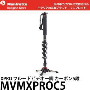 《2年延長保証付》 マンフロット MVMXPROC5 XPRO フルード ビデオ一脚 カーボンファイバー5段 【送料無料】 【即納】|shasinyasan