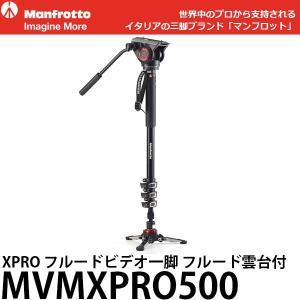 《2年延長保証付》 マンフロット MVMXPRO500 XPRO フルード ビデオ一脚 フルード雲台付 【送料無料】 【即納】|shasinyasan