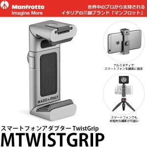 マンフロット MTWISTGRIP TwistGripスマートフォンアダプター 【送料無料】 【即納】|shasinyasan