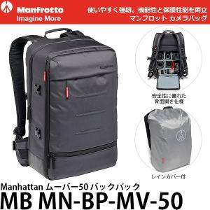 マンフロット MB MN-BP-MV-50 Manhattanムーバー50 バックパック 【送料無料】 【即納】|shasinyasan