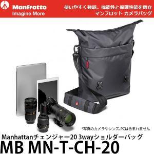 マンフロット MB MN-T-CH-20 Manhattanチェンジャー20 3Wayショルダーバッグ 【送料無料】【即納】|shasinyasan