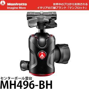 マンフロット MH496-BH センターボール雲台 【送料無料】【即納】|shasinyasan
