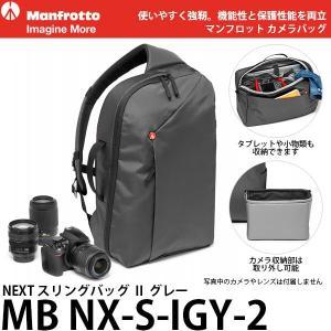 マンフロット MB NX-S-IGY-2 NEXT スリングバッグ II グレー 【送料無料】 【即納】|shasinyasan