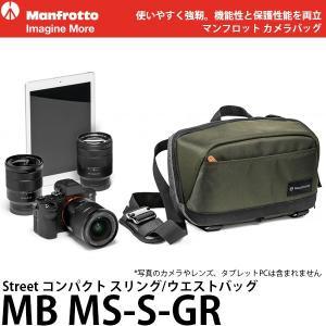 マンフロット MB MS-S-GR Street コンパクト スリング/ウェストバッグ 【送料無料】 【即納】 shasinyasan
