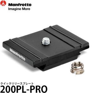【メール便 送料無料】 マンフロット 200PL-PRO クイックリリースプレート  【即納】|shasinyasan