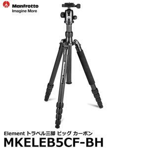 《2年延長保証付》 マンフロット MKELEB5CF-BH Elementトラベル三脚 ビッグ カーボン 【送料無料】【即納】|shasinyasan