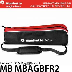 マンフロット MB MBAGBFR2 befreeアドバンス用三脚バッグ 【送料無料】 【即納】|shasinyasan