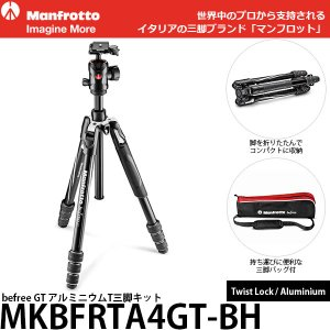 《2年延長保証付》 マンフロット MKBFRTA4GT-BH befree GT アルミニウムT三脚キット 【送料無料】|shasinyasan