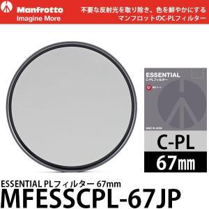 【メール便 送料無料】 マンフロット MFESSCPL-67JP エッセンシャル サーキュラーPLフィルター 67mm|shasinyasan