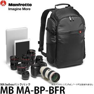 マンフロット MB MA-BP-BFR MA befreeバックパック 【送料無料】 【即納】 shasinyasan