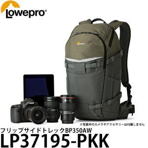 ロープロ LP37195-PKK フリップサイドトレックBP350AW 【送料無料】 【即納】|shasinyasan