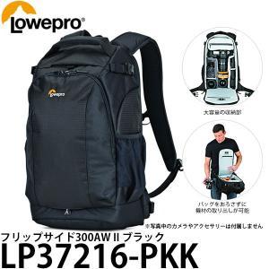 ロープロ LP37216-PKK フリップサイド300AW II ブラック 【送料無料】 【即納】|shasinyasan