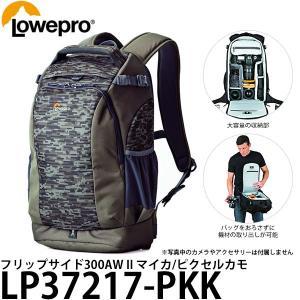 ロープロ LP37217-PKK フリップサイド300AW II マイカ/ピクセルカモ 【送料無料】 【即納】|shasinyasan